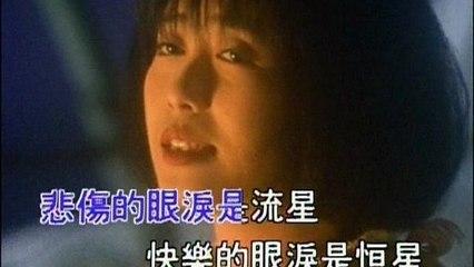 Mong Ting Wei - Shei De Yan Lei Zai Fei