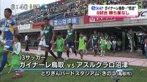 eスポ サッカーJ3 ガイナーレ鳥取 ホーム戦は・・・