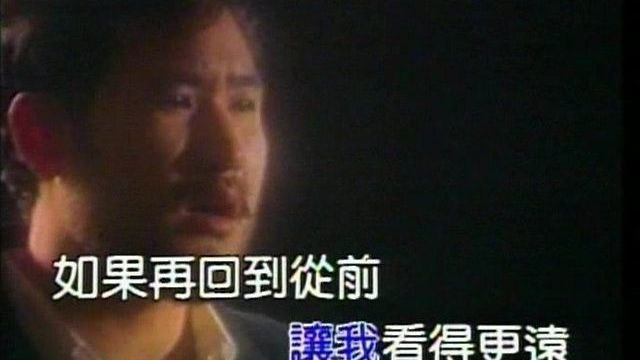 Chang Ho Chirl - Zai Hui Dao Cong Qian
