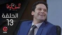 المسلسل الجزائري الخاوة - الحلقة 13 Feuilleton Algérien ElKhawa - Épisode 13 I