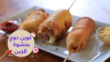 أسهل طريقة لعمل كورن دوج بحشوة الجبن | Cheese-Stuffed Corn Dogs