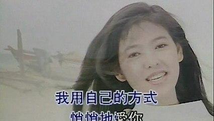 Ming-Jen Chen - Wo Yong Zi Ji De Fang Shi Ai Ni