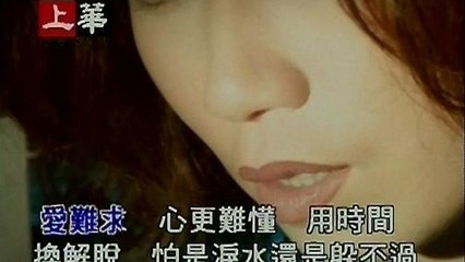 Linda Lee - Shou Xia Liu Qing