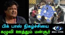 Bigg Boss Tamil, Mansoor Ali Khan trolls Bigg Boss-Filmibeat Tamil
