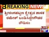 Srirangapatna MLA Ramesh Bandisiddegowda Threatens Revenue Inspector- The Phone Recording