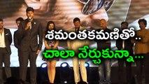 Sundeep Kishan Speech @ Shamanthakamani Pre Release Event   Filmibeat Telugu