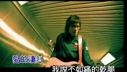 Showan - Lang Fei Ai Qing