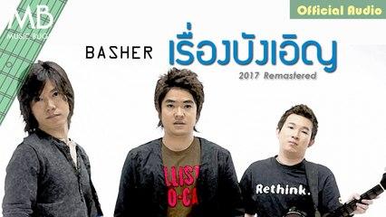 เรื่องบังเอิญ (2017 Remastered) - BASHER (Official Audio)