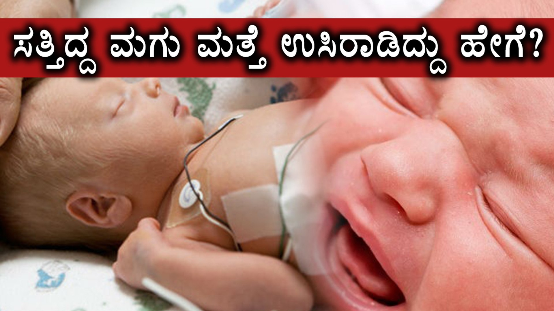 An Insane Incident Happened | Whom To Be Blamed, Parents or Doctor?  | Oneindia Kannada