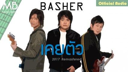 เคยตัว (2017 Remastered) - BASHER (Official Audio)