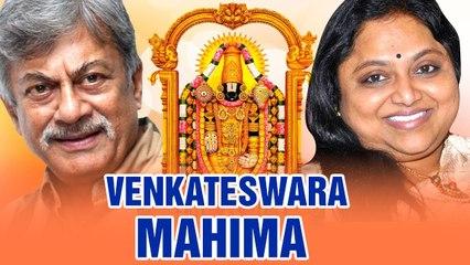 Venkateswara Mahima | Full Movie | Ananthnag, Saritha | Devotional Movie