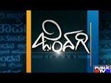 Public TV | Zindagi Vishesha: Sarpa/Snake Darshana | Feb 26, 2016 | 9:30 AM