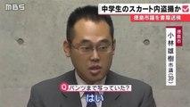 女子中学生のスカート内盗撮 徳島市議の小林雄樹容疑者(39)を書類送検