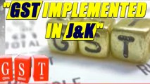 GST rollout : Jammu & Kashmir assembly passes resolution to implement GST | Oneindia News