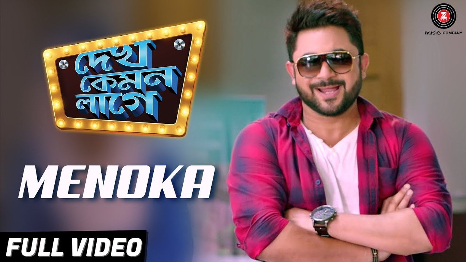 Menoka Full HD Video Song Dekh Kemon Lage 2017 - Soham - Jeet Gannguli -  Raja Chanda - Abhijit Guha & Sudeshna Roy - New Bengali Song