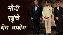 PM Modi in Israel: PM Modi visits Yad Vashem with Benjamin Netanyahu । वनइंडिया हिंदी