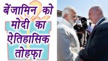 PM Modi in Israel: PM Modi Gifted Benjamin Netanyahu two sets of Relics । वनइंडिया हिंदी