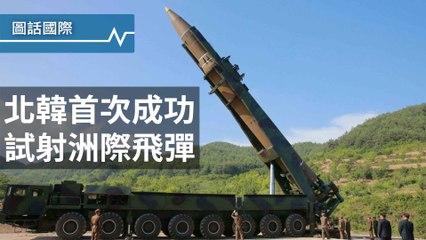 北韓史上第一次,成功試射洲際彈道飛彈