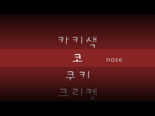Korean Consonants 11 - ㅋ (키읔)