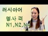 [러시아어 문법 Russian Grammar] 명사 단수 격 N1. N2. N4  Singular Noun Case N1. N2. N4