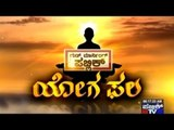 Public TV | Good Morning Public: Yoga Phala |  Feb 12th, 2016