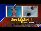 Public TV | Zindagi Vishesha: Brave Soldier From Siachen | Feb 09, 2016 | 9:30 AM