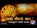 Public TV | Zindagi Vishesha: How Rahu-Ketu Changes A Person's Life| Feb 07, 2016 | 9:30 AM