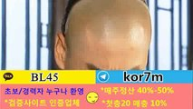 토토 사이트 ≪접속주소:【kakao: BL45 텔레그램 : kor7m】