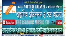 Bangla Gazal 2016 | Islamic Song 2016| Islamic Song | Bangla New Islamic Song 2016