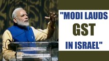 Modi in Israel :  PM Modi lauds GST implementation while addressing Indian diaspora  Oneindia News