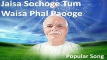 Brahma Kumari Songs - Jaisa Sochoge Waisa Phal Paooge