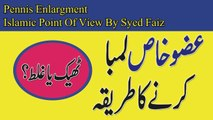Pennis Enlargment In Islam By Syed Faiz | Sharmagha Ka Lamba karna Jaiz Ya Nahi