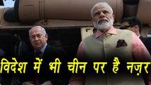 PM Modi in Israel: PM Modi keeps his eye on Indo-China Border Dispute। वनइंडिया हिंदी