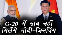 India-China face off : China cancels Xi Jinping meeting with PM Modi | वनइंडिया हिंदी