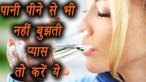 पानी पीने से भी नहीं बुझती प्यास तो करें ये | Home remedies for excessive thirst | Boldsky