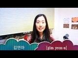 [Korean Pronunciation Guide] 김연아 / Yuna Kim (figure skater)