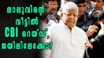 CBI Raids Lalu Prasad Yadav, His Family Over Corruption Charges | Oneindia Malayalam