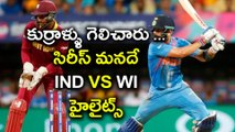 India vs West Indies, 5th ODI Highlights : India beat West Indies by 8 wickets - Oneindia Telugu