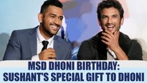 MS Dhoni Birthday : Sushant Singh dedicates his upcoming performance to former captain | Oneindia News