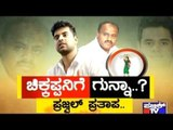 Prajwal Revanna Outburst Against Uncle H.D.Kumaraswamy- H.D.Revanna Tries To Patch Up