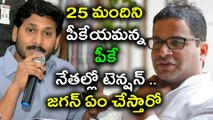 Ysrcp Sitting MLA's Anxity For Tickets In 2019 Elections | Oneindia Kannada