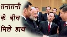 G20 Summit: PM Modi and Xi Jinping meet in Hamburg, exchange warm handshake   वनइंडिया हिंदी