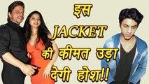 Shahrukh Khan son Aryan Khan JACKET COST much more then Suhana Khan DRESS | FilmiBeat