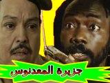 فيلم - ليلى جزيرة المعدنوس - الفصل الثاني par Arab Movies - Dailymotion