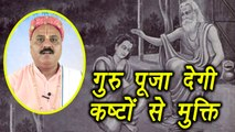 Guru Purnima: Worship these gurus for GOOD LUCK   गुरु पूर्णिमा पर करें इन गुरुओं का पूजन   Boldsky
