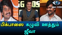 Bigg Boss Tamil - Actor Jeeva comments on bigboss   contestants-Filmibeat Tamil