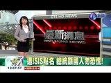 ISIS點名台灣 總統呼籲別恐慌