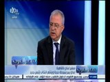 #مصر_العرب | سفير لبنان بالقاهرة : لبنان يمر بمرحلة حرجة وينتظر انتخاب رئيس جديد