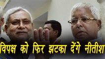 Presidential Election: Nitish अब Vice President के Election में Oppostion को देंगे झटका। वनइंडिया