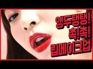 Luna(S3) EP01 - 앵두탱탱!촉촉! 립메이크업 Cherry Red Lips! Lip Makeup [루나의 알파벳 Luna's Alphabet]